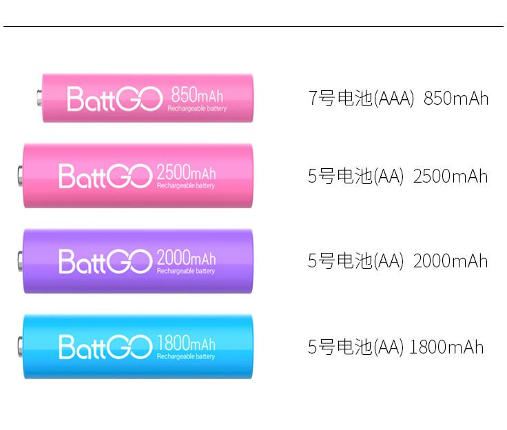 BattGo镍氢充电电池